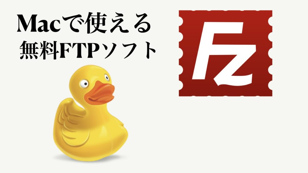 FTPソフト サムネイル